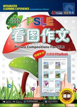 新编小学会考看图作文 / Picture Compositions For PSLE