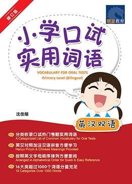 小学口试 实用词语(英汉双语) Vocabulary For Oral Tests Primary Level (Bilingual)