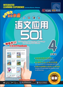 小四华文 501语文应用 501 Questions on Language And Usage For Primary Four Chinese