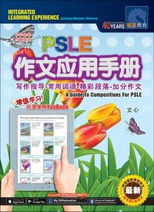 小学会考作文强攻 PSLE作文应用手册 A Guide To Compositions For PSLE