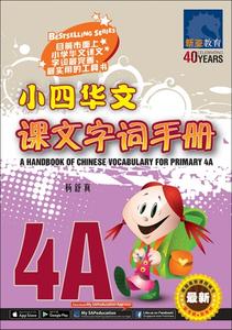 小四华文 课文字词手册 4A / A Handbook of Chinese Vocabulary for Primary 4A
