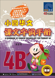 小四华文 课文字词手册 4B / A Handbook of Chinese Vocabulary for Primary 4B
