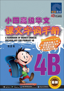 小四高级华文 课文字词手册 4B / A Handbook of Higher Chinese Vocabulary for Primary 4B