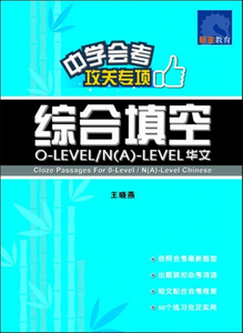 中学会考 综合填空 Cloze Passages For O/N(A)-Level