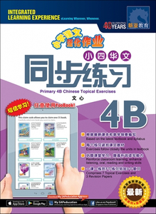 小四华文 同步练习 4B / Primary 4B Chinese Topical Exercises