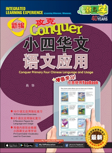 攻克 小四华文 语文应用 Conquer Primary Four Chinese Language and Usage