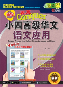 攻克 小四高级华文 语文应用 Conquer Primary Four Higher Chinese Language and Usage