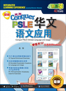 攻克 PSLE华文 语文应用 Conquer PSLE Chinese Language and Usage