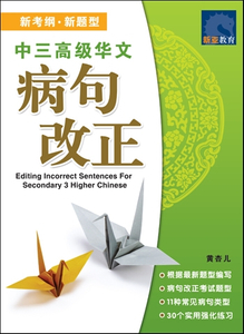 中三高级华文病句改正 Editing Incorrect Sentences For Sec 3 Higher Chinese