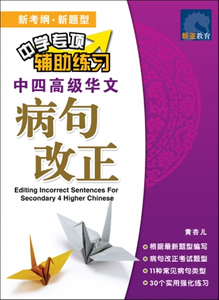 中四高级华文病句改正 Editing Incorrect Sentences For Sec 4 Higher Chinese