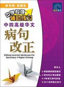 中四高级华文病句改正 Editing Incorrect Sentences For Sec 4 Higher Chinese