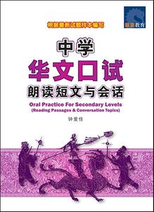 中学华文口试 朗读短文与会话  Oral Practice For Secondary Levels