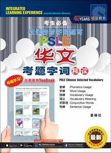 PSLE华文 考题字词精读 PSLE Chinese Selected Vocabulary