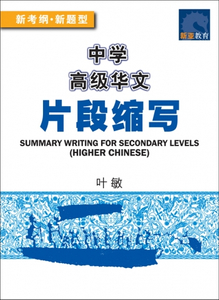 中学 高级华文 片段缩写 Summary Writing for Secondary Levels (Higher Chinese)