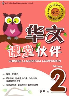 Chinese Classroom Companion (New Syllabus)  课堂伙伴 2