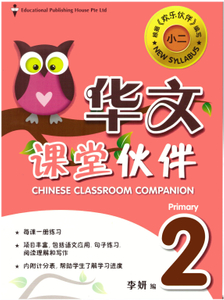 Chinese Classroom Companion (New Syllabus)  课堂伙伴 2
