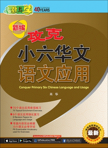 攻克 小六华文 语文应用 / Conquer Primary Six Chinese Language and Usage