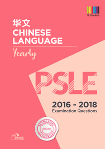 PSLE Chinese Yearly  2016 - 2018 Qns + Ans