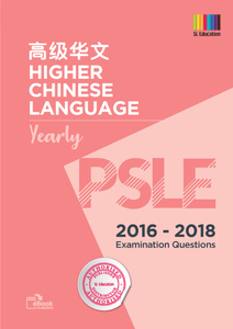 PSLE Higher Chinese Yearly  2016 - 2018 Qns + Ans