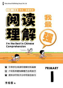 I'm The Best in Chinese Comprehension  阅读理解我最强 1