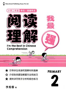 I'm The Best in Chinese Comprehension 阅读理解我最强 2