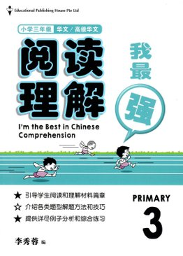 I'm The Best in Chinese Comprehension  阅读理解我最强 3