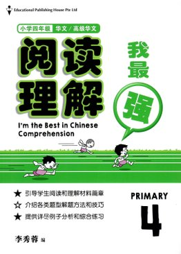 I'm The Best in Chinese Comprehension  阅读理解我最强 4