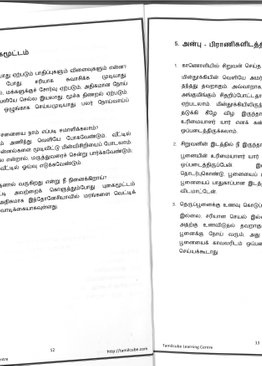 Tamilcube PSLE Tamil Oral Guide