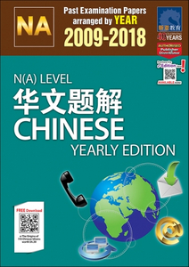 N(A)-Level 华文题解 Chinese Yearly Edition (2009-2018) + Answers