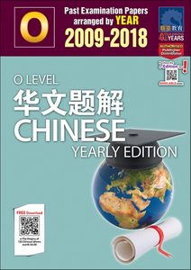O-Level 华文题解 Chinese Yearly Edition (2009-2018) + Answers