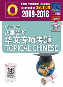 O-Level 历届会考 华文专项考题 Topical Chinese (2009-2018) + Answers