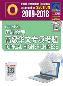 O-Level 历届会考 高级华文专项考题 Topical Higher Chinese (2009-2018) + Answers