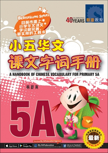 小五华文 课文字词手册 5A / A Handbook of Chinese Vocabulary for Primary 5A