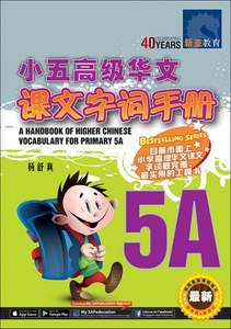 A Handbook Of Higher Chinese for Primary 5A 小五高级华文课文字词手册