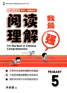 I'm The Best in Chinese Comprehension  阅读理解我最强 5