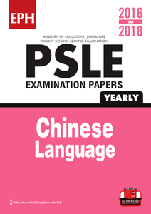 PSLE Chinese Exam Qs w Ans 16-18  (Yrly)