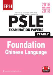 PSLE F/ Chinese Exam Qs w Ans 16-18  (Yrly)
