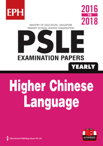 PSLE Higher Chinese Exam Qs w Ans 16-18  (Yrly)