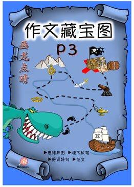 P3 作文藏宝图
