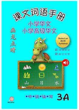 P3A 画龙点睛 - 课文词语手册 (高级/ 普华)