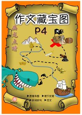 P4 作文藏宝图