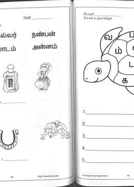 TamilCube Kindergarten 2 Book (பாலர் தமிழ்-2)