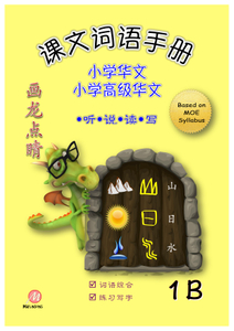 P1B 画龙点睛 - 课文词语手册 (高级/ 普华)
