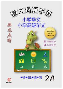 P2A 画龙点睛 - 课文词语手册 (高级/ 普华)