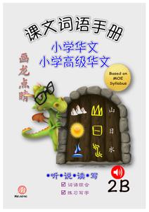 P2B 画龙点睛 - 课文词语手册 (高级/ 普华)