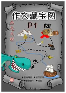 P1 作文藏宝图