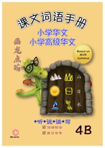P4B 画龙点睛 - 课文词语手册 (高级/ 普华)