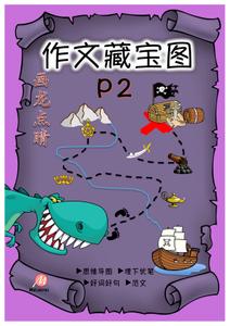 P2 作文藏宝图