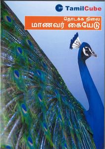 TamilCube Maanavar Kaiyedu - ( TamilCube Students Guide)