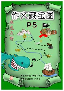 P5 作文藏宝图